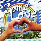 Some Love~愛の唄