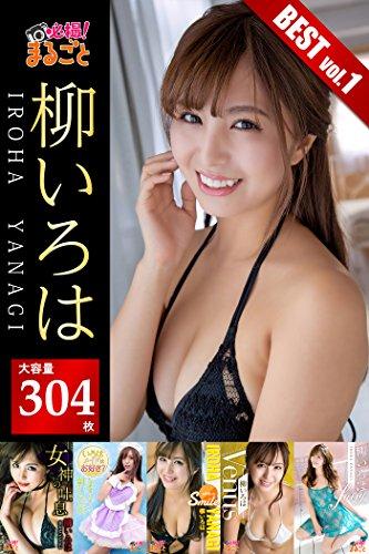 【大容量304枚】柳いろは BEST vol.1 必撮!まるごと☆