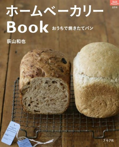 ホームベーカリーBook―おうちで焼きたてパン (マイライフシリーズ 694 特集版)の詳細を見る