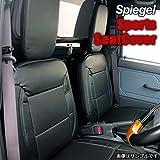 Spiegel シートカバー スズキ キャリイトラック DA63T(~H24/4) 生活用品 インテリア 雑貨 カー用品 内装パーツ シートカバー top1-ds-1284262-ah [簡素パッケージ品]