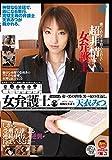 女弁護士 天衣みつ。 [DVD]