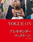 VOGUE ON アレキサンダー・マックイーン VOGUE ONシリーズ (GAIA BOOKS)