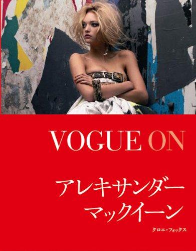VOGUE ON アレキサンダー・マックイーン VOGUE ONシリーズ (GAIA BOOKS)の詳細を見る