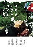 アタシはバイクで旅に出る。―お湯・酒・鉄馬三拍子紀行〈1〉   エイ文庫