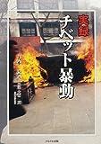 実録 チベット暴動