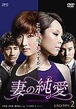 妻の純愛<台湾オリジナル放送版>DVD-BOX1