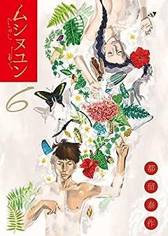 ムシヌユンの最新刊