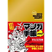 マンガ手帳2012 タツノコプロ編