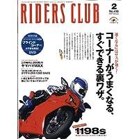 RIDERS CLUB (ライダース クラブ) 2009年 02月号 [雑誌]