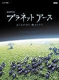 NHKスペシャル プラネットアース 新価格版 ブルーレイ BOX 1 [Blu-ray]