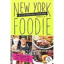 NEW YORK FOODIE ニューヨーク・フーディー マンハッタン&ブルックリン レストランガイド