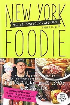 [池城 美菜子]のNEW YORK FOODIE ニューヨーク・フーディー マンハッタン&ブルックリン レストランガイド