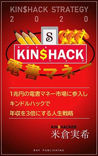 キンドルハック(KIN$HACK): 1兆円の電書マネー市場に参入しキンドルハックで年収を3倍にする人生戦略 ファイナンシャルパワーシリーズ (RAY PUBLISHING)