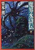 魔界水滸伝〈17〉 (角川文庫)
