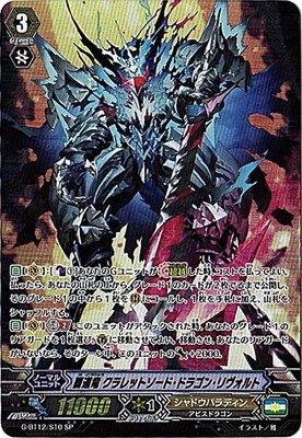カードファイトヴァンガードG 第12弾「竜皇覚醒」/G-BT12/S10 覇道竜 クラレットソード・ドラゴン・リヴォルト SP