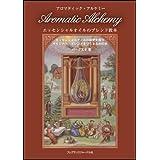 アロマティック・アルケミー Aromatic Alchemy―エッセンシャルオイルのブレンド教本