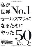 「私が世界No.1セールスマンになるためにやった50のこと」甲斐 輝彦