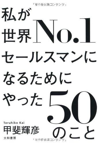 私が世界No.1セールスマンになるためにやった50のことの詳細を見る