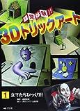錯覚体験!!3Dトリックアート〈1〉立てたらびっくり!!