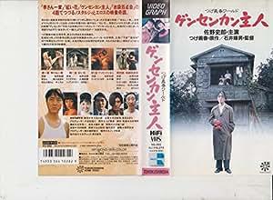 つげ義春ワールド ゲンセンカン主人 [VHS]