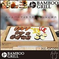 バンブーグリル ホワイト HIRO HE-GC001