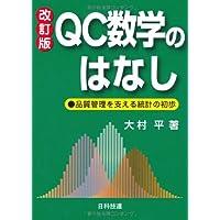 QC数学のはなし―品質管理を支える統計の初歩
