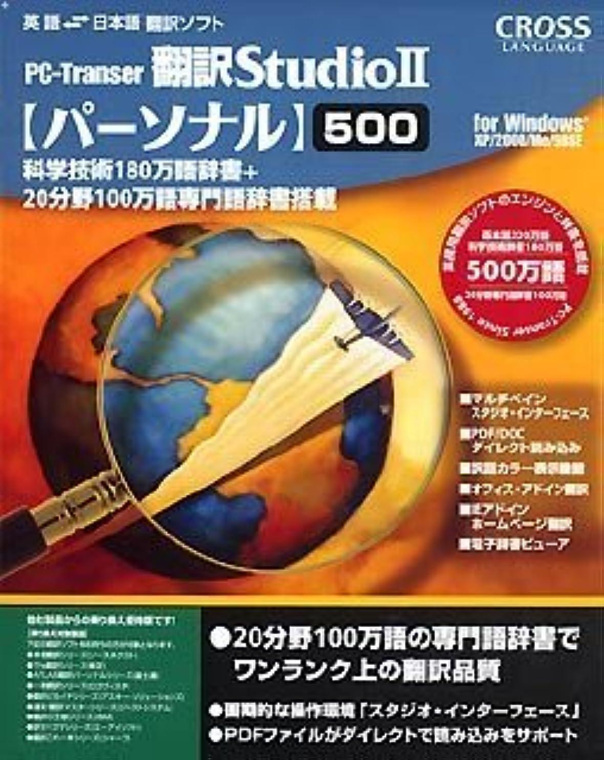 統治可能奴隷コークスPC-Transer翻訳スタジオ 2 パーソナル500 乗り換え版