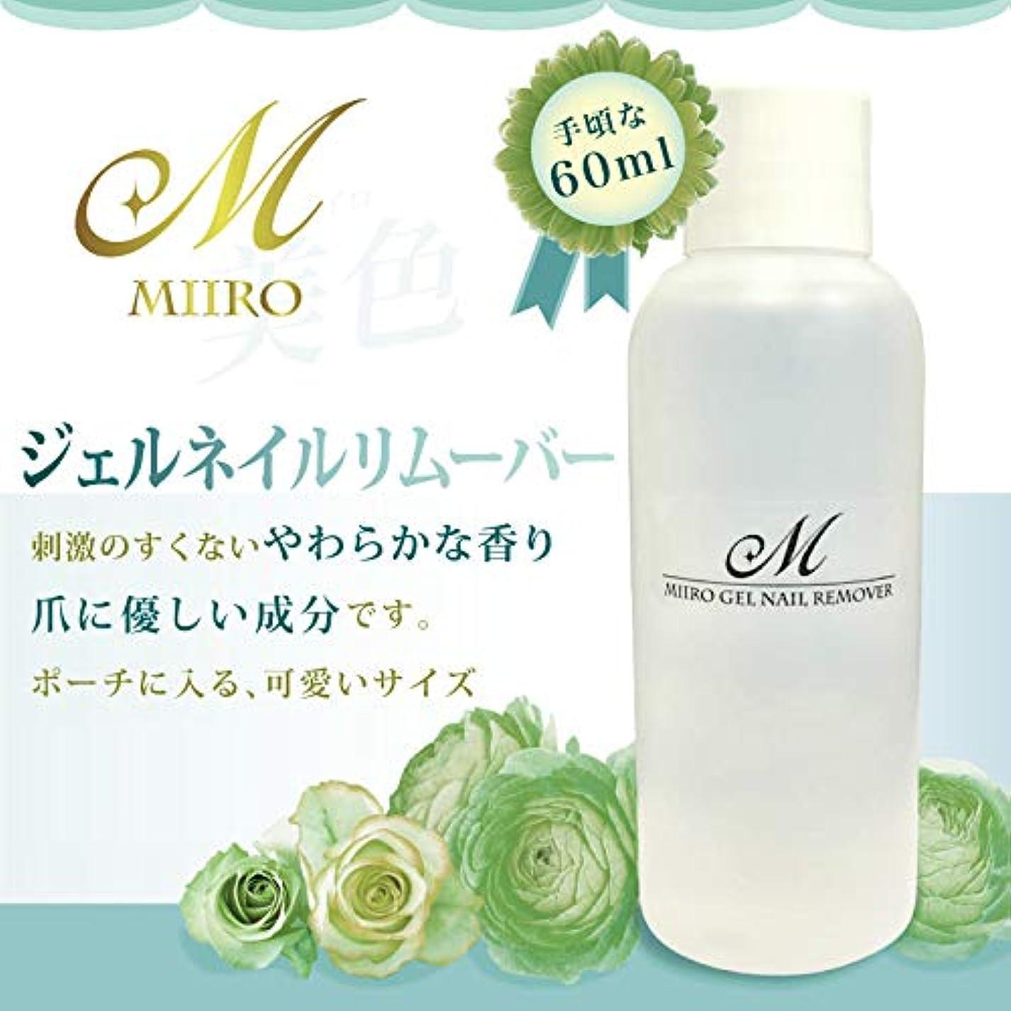 別に苗専門化するジェルネイルリムーバー 60ml 美色 Miiro (宅配便発送のみ)