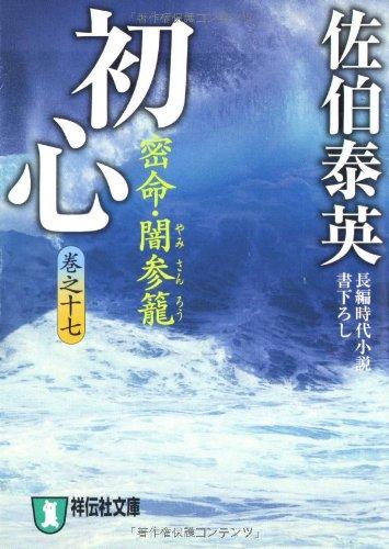 初心—密命・闇参篭〈巻之十七〉(祥伝社文庫)