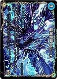 デュエルマスターズ/DMX-26/018/R/龍魂要塞 ブルニカ