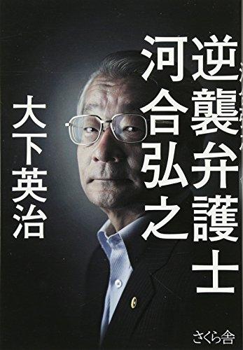 逆襲弁護士 河合弘之の詳細を見る