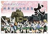 ガールズ&パンツァー 画集 戦車道少女寫眞集 弐
