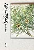 金子兜太―自選三百句 (俳句文庫)