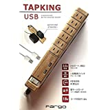 Fargo タップキング 木目調 AC6個口 TAPKING USB