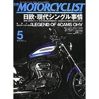 別冊 MOTORCYCLIST (モーターサイクリスト) 2007年 05月号 [雑誌]