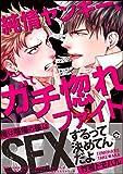 純情ヤンキー、ガチ惚れファイト【電子限定かきおろし漫画付】 (GUSH COMICS)