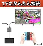 【E-game】 Nintendo switch Dockアダプタ ニンテンドースイッチドック 変換アダプタ (ドック基盤内臓 TV入力対応 小型アダプタ)1年保証付き