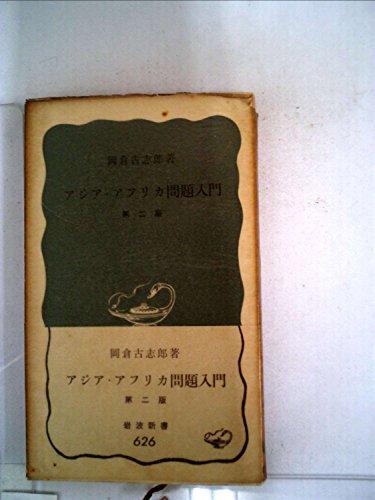 アジア・アフリカ問題入門 (1967年) (岩波新書)の詳細を見る