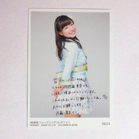 NMB48 トレーディングコレクション 【N024近藤里奈】ノーマルカード/手書きメッセージカード(印刷)