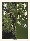 現人神の創作者たち〈下〉 (ちくま文庫)