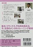 DVD>高妻容一の実践!メンタルトレーニング (<DVD>) 画像