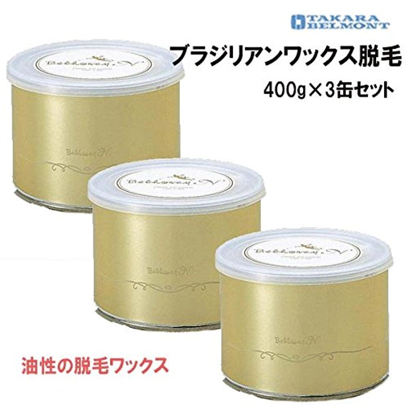 タカラ脱毛ワックス?ベルハニーN 400g×3缶セット ブラジリアンワックス脱毛 油性?ウォームタイプ