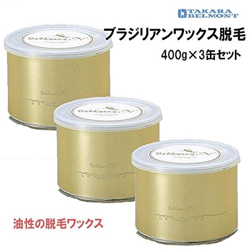 息子毎日タカラ脱毛ワックス?ベルハニーN 400g×3缶セット ブラジリアンワックス脱毛 油性?ウォームタイプ