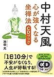 中村天風 心が強くなる坐禅法 CDブック