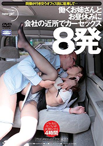 働くお姉さんとお昼休みに会社の近所でカーセックス8発 [DVD] -