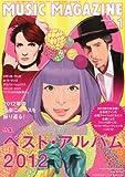 ミュージック・マガジン 2013年 1月号