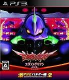 激アツ!! パチゲー魂 VOL 2 「ヱヴァンゲリヲン~真実の翼~」 - PS3