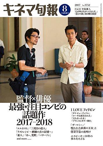 キネマ旬報 2017年8月上旬号 No.1752