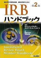 IRBハンドブック―臨床研究の倫理性確保、被験者保護のために