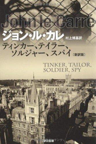 ティンカー、テイラー、ソルジャー、スパイ〔新訳版〕 (ハヤカワ文庫NV)の詳細を見る